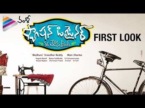 Fashion Designer S O Ladies Tailor Movie First Look
