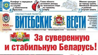 Витебские вести, обзор номера за 19.11.2019 г.