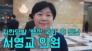 자한당발 '생떼 국회' 후 서영교 의원 한마디