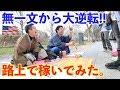 路上で高額奇跡が!!!!トラブルからの大逆転!!!(アメリカ9日目)【046】