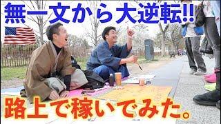【046】路上で奇跡が!!!!トラブルからの大逆転!!!(アメリカ9日目)
