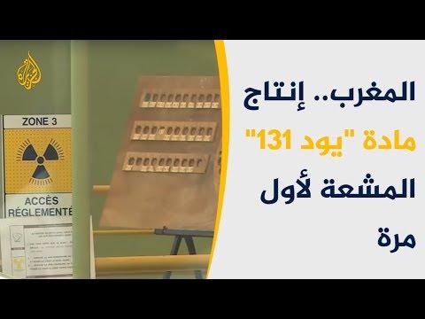 المغرب.. إنتاج مادة اليود 131 المشعة المخصصة للاستعمال الطبي  - 17:54-2019 / 5 / 16