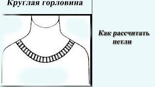 Как вывязать горловину переда и спинки. Легкий способ. Вяжем спицами