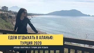 Турция 2020 едем в Аланью Аренда квартиры в Алании отдых с комфортом
