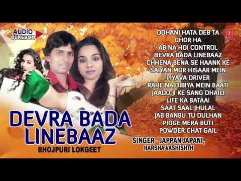 DEVRA BADA LINEBAAJ - [ Bhojpuri Audio Songs Jukebox ] By Jappan Japani, Harsh Vashishth