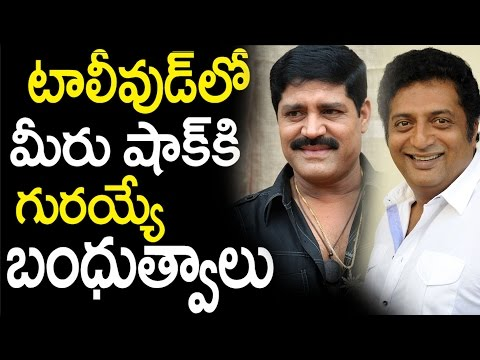 Stars who are relatives in Tollywood | Telugu Cinema Updates | Celebrities Gossips | News 90