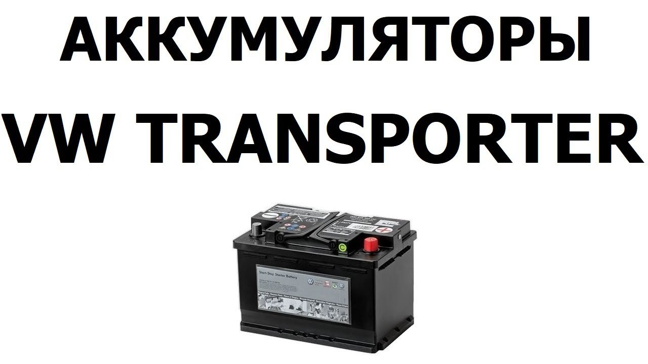 купить аккумулятор для фольксваген транспортер т4