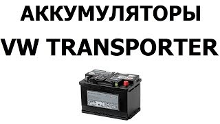 Аккумулятор на транспортер т5 1 9 элеваторы волгоградской области фото