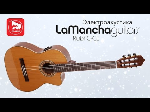 LA MANCHA Rubi C CE Электроакустическая гитара с нейлоновыми струнами