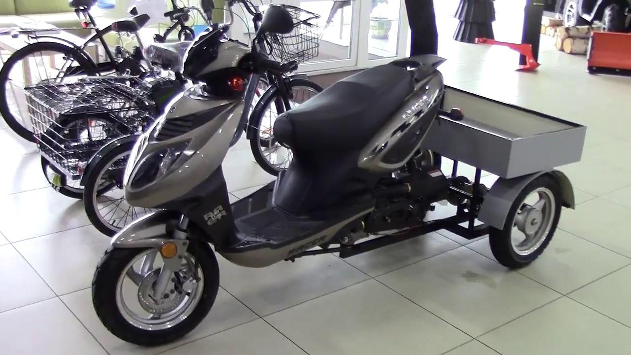 Трехколесный скутер трицикл