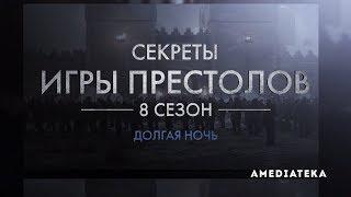 Игра Престолов | 8 сезон | Как снимали 3 серию