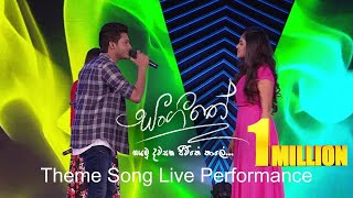 Sangeethe Teledrama Theme Song Live performance Thumbnail