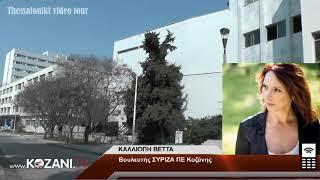 Δήλωση Κ. Βέττα για την κατάργηση του Πανεπιστημιακού ασύλου