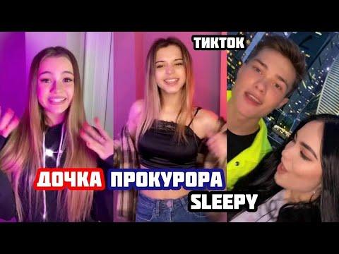 ЛУЧШЕЕ ТИК ТОК | SLEEPY - Дочка Прокурора