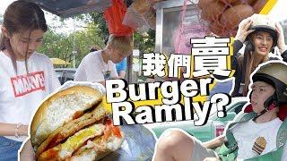 我們去賣Ramly Burger了!?  去玩飄移嚇得魂都飛了?