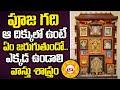పూజ గది ఆ దిక్కులో ఉంటె ఏం జరుగుతుందో..  Pooja Gadi Vastu Telugu   Pooja Room Vastu   PlayEven