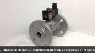 Электромагнитный клапан SMART SM72052