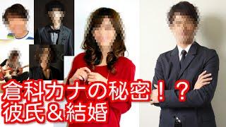 チャンネル登録よろしくお願いします。 倉科カナの熱愛彼氏や結婚の噂は...