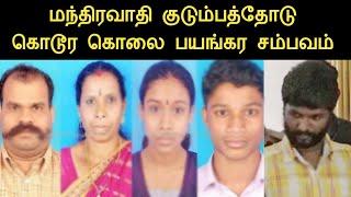 கேரளாவில் நடந்த இந்த கொடுமய பாருங்க /tamil mini tv