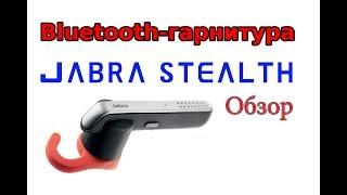 jabra Stealth обзор лучшей bluetooth-гарнитуры