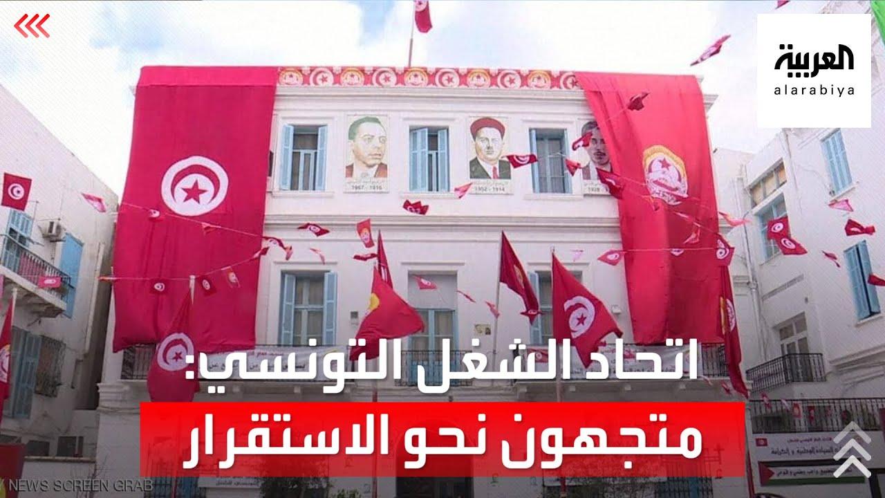 مساعد اتحاد الشغل التونسي: نحن في وضع كارثي وسنخرج منه نحو الاستقرار السياسي  - نشر قبل 2 ساعة