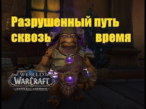 World of Warcraft. Задание - Разрушенный путь сквозь время