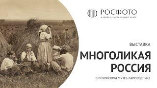 Смотреть видео Выставка «Многоликая Россия» в Псковском музее-заповеднике онлайн