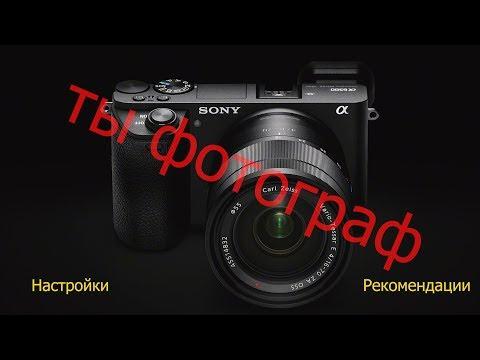 Настройка фотоаппарата Sony