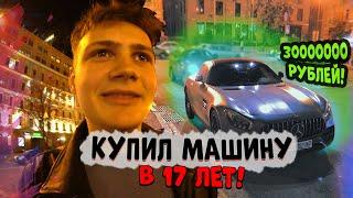 КУПИЛ МАШИНУ В 17 ЛЕТ! 30000000 РУБЛЕЙ?!
