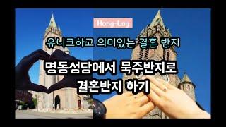 결혼준비 1탄) 의미있는 유니크한 예쁜 결혼 반지 추천…