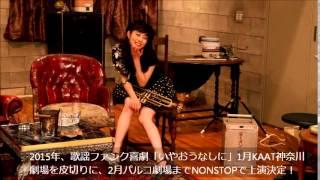 高畑充希出演舞台「いやおうなしに」スチール撮影の様子です。 動画の最...