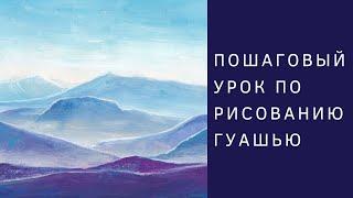 Рисуем Горный пейзаж гуашью