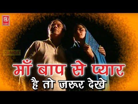 माँ बाप से प्यार है तो जरूर देखे | Maa Baap Ka Kabhi DIL Na Dukhana | Parmod Kumar | Hindi Bhajan |