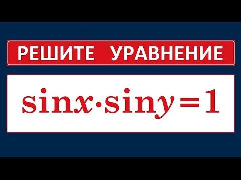 Тригонометрическое уравнение Sinxsiny=1