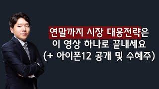 [주식] 201013 …