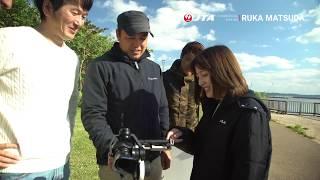 松田るか × JTA日本トランスオーシャン航空CM(2018)の45秒メイキング...