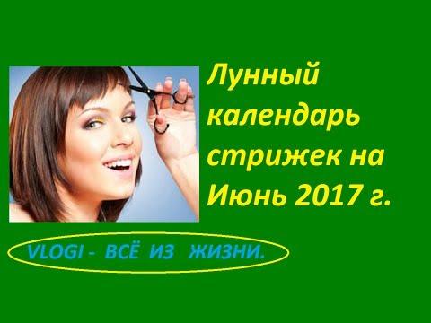 Лунный календарь стрижки и окрашивания волос на январь