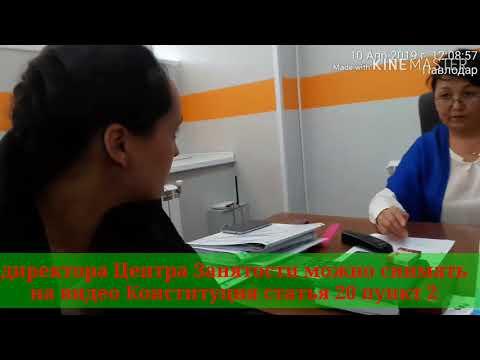 Директора можно на видео в кабинете записывать на телефон! Центр занятости Павлодар. АСП