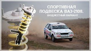 видео Спортивная подвеска для ВАЗ 2109 преимущества и недостатки