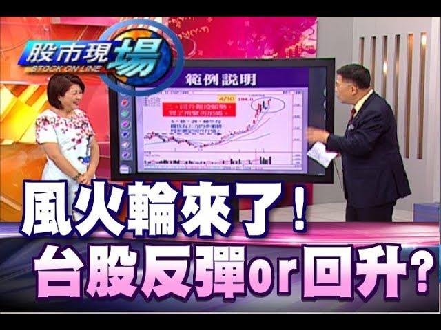 股市現場*鄭明娟20180604-5【大盤回升了嗎?台幣未跌破 風火輪來解密】(杜富國)