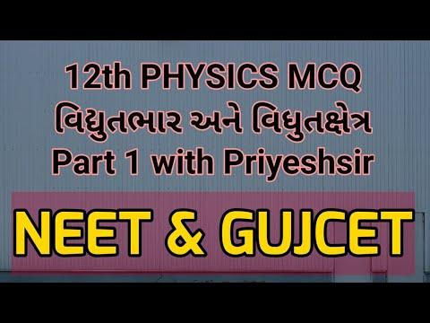 વિદ્યુતભાર અને વિધુતક્ષેત્ર (Part 1) : MCQ : NEET/JEE/GUJCET : PHYSICS