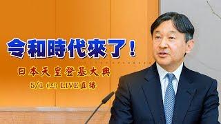 日本迎來「令和」年代,德仁新天皇5月1日登基,登基大典於台灣時間上午9...