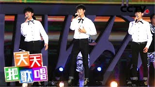 《天天把歌唱》 20191007| CCTV综艺