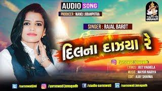 રાજલ બારોટ | દિલ ના દાઝ્યા રે | Dil Na Dazya Re | RAJAL BAROT | New BEWAFA SONG 2018 | Full Audio