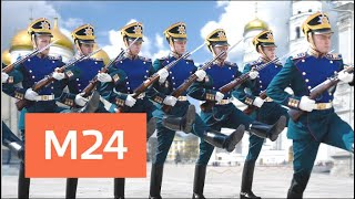 Болельщики ЧМ-2018 увидели репетицию развода караулов Президентского полка - Москва 24