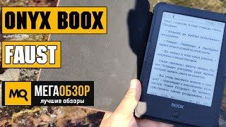 ONYX BOOX Faust обзор ридера