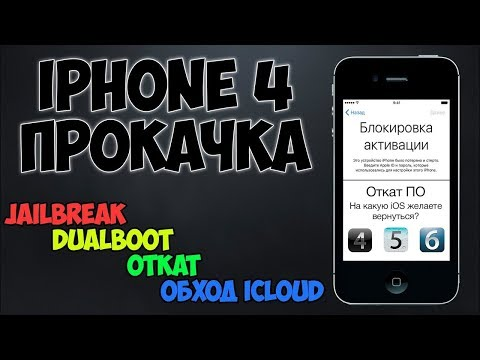 Jailbreak, Dualboot, привязанный откат IOS, обход ICloud. IPhone 4 прокачка