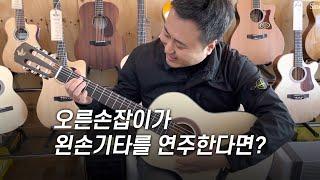오른손잡이가 왼손 기타를 연주한다면?