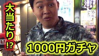 久々に1000円自販機1回だけやったらまさかのアイツが出た!!!!