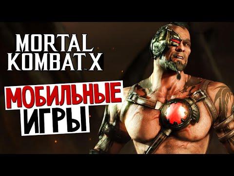 Mortal Kombat X Mobile -  Наборы Карт. Откроем?
